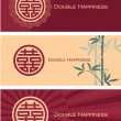 Set of Double Happiness Banners — Stock Vector
