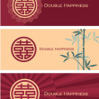 Stock Vector: Set of Double Happiness Banners