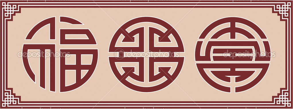 Set of Vector Oriental Chinese Design Elements  Stock Vector #8918209