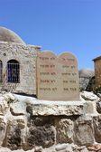 Nine biblical precepts in Hebrew — Stock Photo