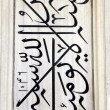 Stock Photo: Islamic Script