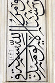 Islamic Script — Stock Photo