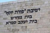 Beit Knesset in Jerusalem — Stock Photo