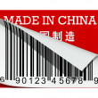 Barcode — Stock Photo #7986548