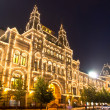 Night view of GUM (department store). Red Square, Moscow, Russia — Stock Photo