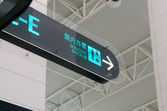 Airport domestic check signs — Stock Photo