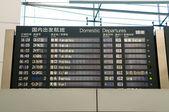 Cina voli nazionali — Foto Stock