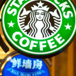 Starbucks in China — Stock Photo