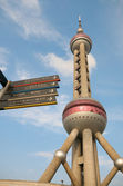 Shanghai Pearl Tower Street Sign — Stock Photo