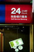 24 Hours self service banking in China — Stock Photo