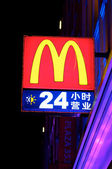 Mcdonald's in china — Stock Photo