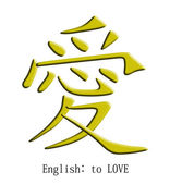 Love in chinese — Stock Vector