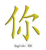 Vous lettre chinoise — Vecteur