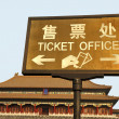 Entrance builing Forbidden City, Beijing, China — Stock Photo