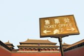 Entrance builing Forbidden City, Beijing, China. — Stock Photo