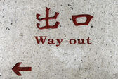 Way out Sign -- in Chinese and English — Stock Photo