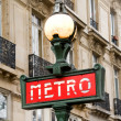 Parisian Metro sign. Paris, France. - Stock Photo