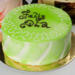 Stock Photo: Happy green cake