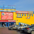 Shopping center in Balashikha — Stock Photo #10159486
