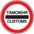 "Road sign ""CUSTOMS"" — Vetorial Stock #10536968"