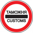 "Stock Vector: Road sign ""CUSTOMS"""