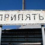 Постер, плакат: Pripyat sign