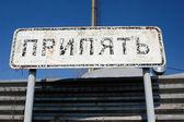 Pripyat sign. — Stock Photo