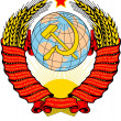 Stock Photo: USSR, coar of arms