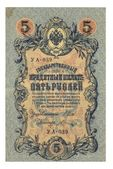 Czarist age; five rubles — Stock Photo