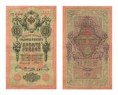 Czarist age front and back ten ruble banknotes — Stock Photo