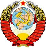 USSR, coat of arms — Stock Photo