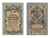 Czarist age front and back five ruble banknotes — Stock Photo