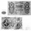 500 rubles czarist age - Stock Photo