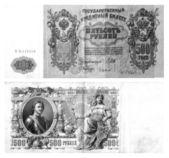 500 rubles czarist age — Stock Photo
