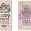 RUSSIA - CIRCA 1909: Old russian banknote, 10 rubles, circa 1909. — Stock Photo