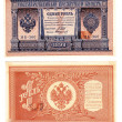 RUSSIA - CIRCA 1898: Old russian banknote, 1 ruble, circa 1898 — Stock Photo