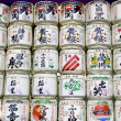 Barrels of sake — Stock Photo #9280744