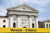 Chiesa a venezia san marco — Foto Stock