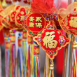 """Chinese character """"Fu"""" means Good Fortune — Stock Photo #8846088"""