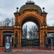 Tivoli Gardens entrance  Copenhagen, Denmark. - Stock Photo