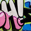 Street art, segment of an urban grafitti on wall - Stockfoto