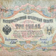 Old banknote of 3 roubles, Russia, 1905 year — Stock Photo #9226918
