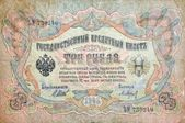 Old banknote of 3 roubles, Russia, 1905 year — Stock Photo