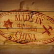 Made in China — Stock Photo #8803167