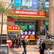 Stock Photo: Chinese McDonald's