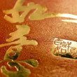 Chinese Blessing, Bliss — Stock Photo