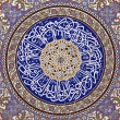 Dome decoration of Selimiye Mosque — Stock Photo