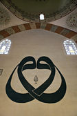 An Arabic script in Old Mosque, Edirne, Turkey — Stock Photo