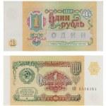 Постер, плакат: Banknote soviet union
