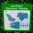 Stock Photo: The Sign of general waste